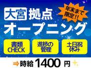 【オープニング募集☆】新設オフィスで心機一転リフレッシュ~!時給1400円でガッツリと稼げるお仕事です!!