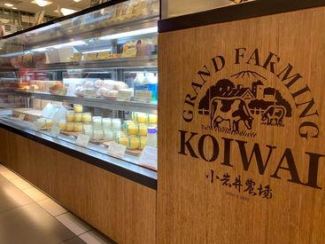 小岩井農場から直送の牛乳/ソフトクリーム/スイーツをご提供♪