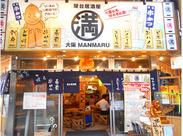 履歴書不要◎手ぶらで面接!店内は活気溢れる屋台をイメージ★大阪の名物料理がメイン!日替わりの美味しいまかないも♪
