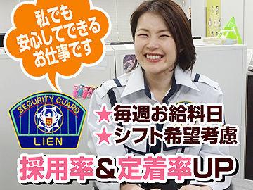 面接交通費1000円支給! まずはお気軽にご応募下さい。