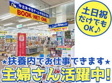 八食センターさんすぐ近く! 伊吉書院の中にある、 BOOK・NET・ONEです♪ 車通勤もOK◎