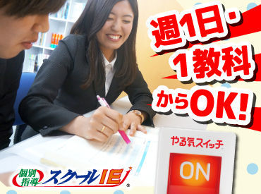 【個別指導講師】「英語が得意になった!」「先生に会えてよかった!」そんな嬉しい言葉がもらえるオシゴト♪