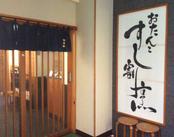 ■常連多数のお寿司屋さん■ 船橋駅から徒歩4分の好立地!料理をお出しする合間にお話ししたり、人と人とのあたたかさが◎