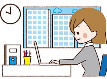 【書類チェック・データ入力】お休みは…{好きな2日} or {土日}選択可!事前申告すれば、休みも希望通りに取得できます★