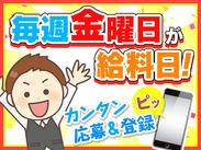 ◆〔週払いOK〕お給料もスグにGETできます♪ 稼ぎたい人大募集!