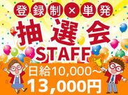 サクッと!給与高め!で働くなら、イベント・キャンペーンSTAFFで決まり☆勤務地も多数ご用意しています♪