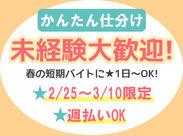 【期間限定★2/25~3/10】 週払いOK♪車通勤OK♪ 人気の短期バイトです!!