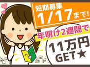 \2週間で11万円GET★/ 年末年始ゆったりしたら… ひとまず短期でサクッとお仕事! お小遣い稼ぎにピッタリです◎