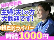 時給1000円★ 扶養内勤務OK! 例えば1日6時間×週3日勤務で月収7万円以上 短時間でも安定収入を得られますよ!