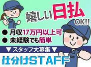 お給料が即GET可能な[日払い]が嬉しい☆月収19万円以上も可能♪主婦(夫)・フリーター・中高年…みんな歓迎!