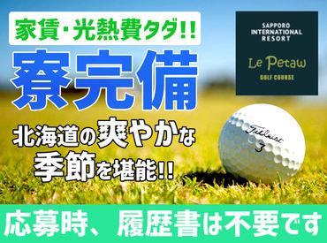 【14:30】でシフト終了→午後はゆっくり♪ ゴルフが趣味という方は、そのまま仕事終わりに <無料>でプレーもできますよ★