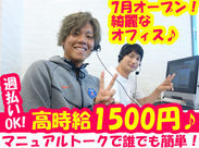経験者は時給1500円~☆1800円プレイヤー在籍中★