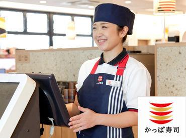 オープニングだから同期がたくさん♪ 楽しくお仕事するならかっぱ寿司で決まりッ!! バイトデビューも大歓迎です★
