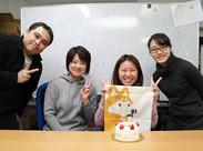 居心地バツグンの少人数オフィス◎社員の誕生日をお祝いしたり、一緒に食事をしたり、仲のいいチームです!