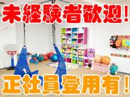 土・日・祝、夜間勤務できる方歓迎! 子ども好きの方大歓迎です☆子どもたちと 一緒に遊んだり、食事のお手伝いをしたりします!