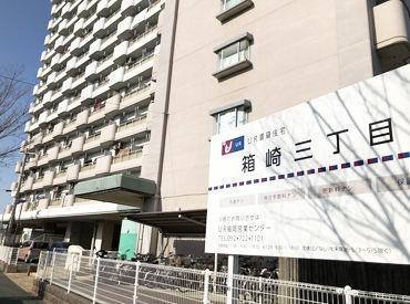 *こちらは箱崎三丁目団地の外観です* 未経験の方も大歓迎! 働くのが久々という方でも大丈夫です♪