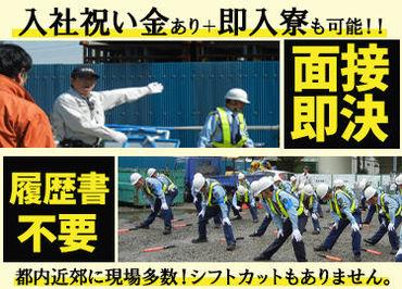 【道路警備】/9月から即勤務OK★\地方から『上京して就職したい』そんな方は、面接日に即入寮もOK!●履歴書不要 ●各種手当あり