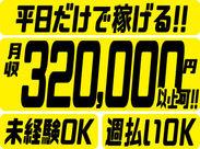 時給1500円~!! もちろん週払いOK!!