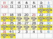 \3・4月は繁忙期につき特別手当支給/ 日勤は最大1万円、夜勤は最大1万2000円!詳しくは上記カレンダーを見てね♪