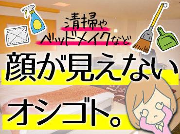 ベッドメイクやお部屋の清掃など… とっても簡単なお仕事です♪ アルバイトが初めての方も安心してご応募ください!