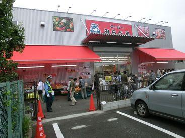 激安スーパーでおなじみ「みらべる」!! 地域の方に愛されているアットホームなスーパーです◎