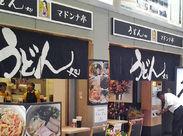 松山空港にある「うどん処 マドンナ亭」の姉妹店が新規OPEN!オープン前の研修アリで自信を持ってお仕事スタート☆
