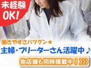 姫路エリア内の他店舗でも同時募集中です! 皆さんが働きやすい勤務地の案件からご応募くださいね◎