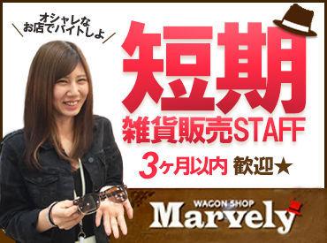 """【販売STAFF】\型にはまらない""""楽しさ""""が待ってます♪/フツウのアパレルバイトとは違う…!Marvelyは、自分のスタイルで働ける場所です★"""