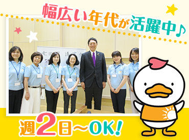 【幼児講師】20~40代のSTAFFが活躍中♪保育士・幼児教育経験者歓迎◎週2日~OK!充実の研修あり♪