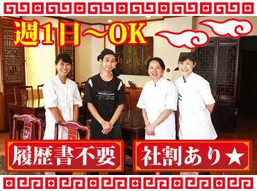 """<通しで勤務できる方必見!> ランチ&ディナー両方勤務で""""まかない無料""""♪ <社割もあり!> 人気メニューが200円で食べられちゃう!"""