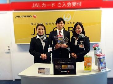 【JALカードの案内STAFF】☆゚+憧れの空港内でオシゴトできる゚+.☆カードの申込受付◎ノルマ・ムリな勧誘なし!研修&サポートあり⇒未経験でも安心♪