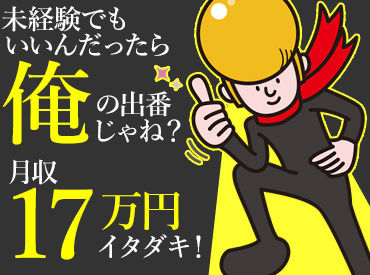 【驚きの高待遇】 創業25年の安定企業ならではの「鉄壁ガード」を揃えています!月収17万円可!賞与・昇給・昇格あり