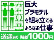 「巨大プラモデル組み立て」のようなお仕事。 設計図通りにパーツ組み合わせ!時給1000円~1500円GET☆