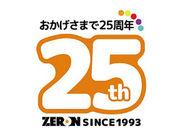 <ゼロンは25周年>これを記念して、250時間勤務した方全員、3日間限定で【時給2500円】でお仕事可能!!
