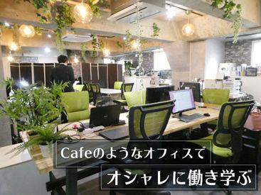 Cafeのようなオシャレなオフィス♪ オシャレをしながら憧れのオフィスワークデビューにバッチリ◎ ご応募お待ちしております!!