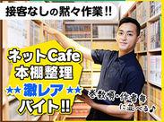 <激レア★ネットカフェの本棚整理> 接客業務はないので、モクモク作業したい方にもピッタリ!