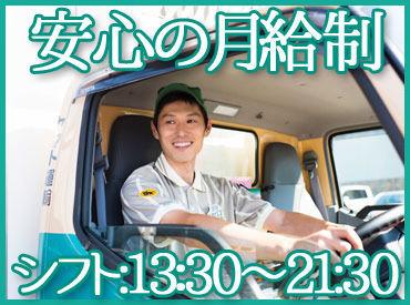 【アンカーキャスト/配達ドライバー】真心届ける7時間、午後から勤務の月給制。午後~夜シフトのみ!24万8730円もヤマト運輸は手当や休みなどが充実しています