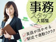 「得意な英語を活かしたい」「旅行が趣味!!」 ↑ 当てはまる人は今すぐ応募♪※イメージ