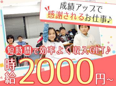 <福島市内の他2校でも同時募集中★> 在学中の学生~主婦(夫)の方まで活躍中! 学校や家庭都合は考慮します♪無理なく働けます★