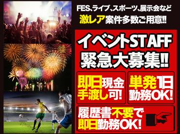 【イベント運営】お給料は…当日に手渡しでGET!∑(´д`*)≪スポーツイベント・音楽フェス・夏祭り≫etcワクワクするお仕事が盛りだくさん♪