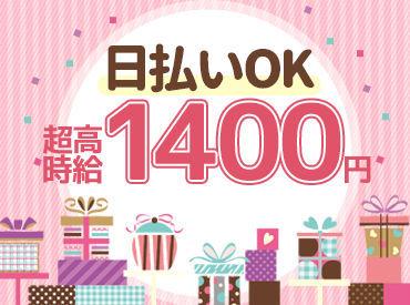 ★\高時給1400円!!/★ 《日払いOK》で急な出費も安心(*゚∀゚*)ノ スグに働きたい方もWELCOME♪