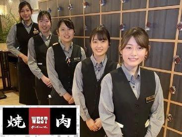 ≪ウエスト 焼肉 原店≫新メンバー大募集!! 短時間~あなたに合った働き方で◎ 一緒にお店を盛り上げていきませんか♪