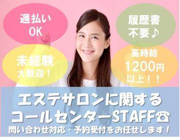 【コールセンターSTAFF】\未経験からコールセンターSTAFFデビュー!/