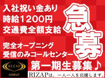 RIZAPグループが紹介する 安心で働きやすいオシゴト多数! まずは【登録】オンライン面接もOK♪