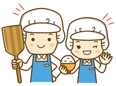 【福祉施設での調理補助】\★ 未経験さんOK!調理サポート大募集 ★/【扶養内OK】家事・育児との両立も◎「盛付け」中心!美味しい料理をお届け♪*゜