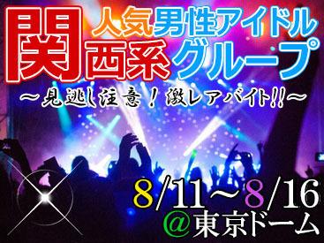 【ライブStaff】関西を飛び越えて日本中が注目!ドラマ・バラエティ等、ALLジャンルで活躍中の・・・7人組J系アイドルグループ@東京ドーム★