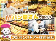 \バラエティー富んだ焼き立てパンが沢山♪/ 季節やイベントに合わせて新商品がでてワクワク☆ パンの香りに包まれて働こう♪