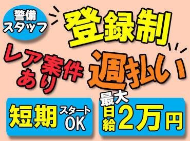 【警備STAFF】!! 見逃し厳禁 !!スーパー好条件バイト\最大日給2万円!!/\週払い/\短期スタートOK/芸能関係者の警備などレア案件も!!