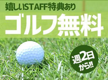 嬉しい♪ゴルフの練習無料◎ 学生の方は、社会人になった時に、 この経験が活きるかも…?!