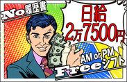 \日給2万7500円×日払いOK/「新しい仕事探し中」「スグにお金がほしい」⇒ピッタリ◎ムリなく自分のペースで続けられますよ♪